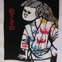 アユ作品:斎藤隆介「花さき山」より